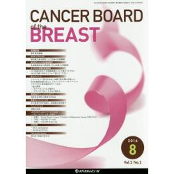 CANCER BOARD of the BREAST Vol.2No.2(2016-8)