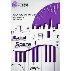 TOO YOUNG TO DIE! [BAND SCORE PIECE No.1859]
