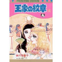 王家の紋章 4 [Princess comics]