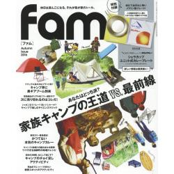fam 2016Autumn Issue [三才ムック vol.898]