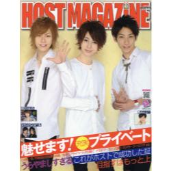 HOST MAGAZINE Vol.59(2016OCT) [サンワムック]