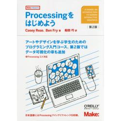 Processingをはじめよう [Make:PROJECTS]