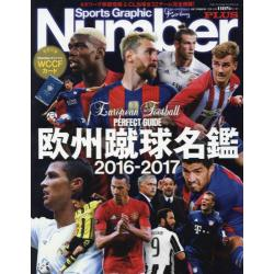 欧州蹴球名鑑 2016-2017 [Sports Graphic Number PLUS]