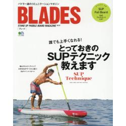 BLADES STAND UP PADDLE BOARD MAGAZINE Vol.8 [エイムック 3490]