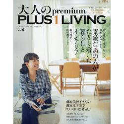 大人のpremium PLUS 1 LIVING VOL.4