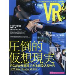 VR〔2〕 Vol.1 [impress mook]