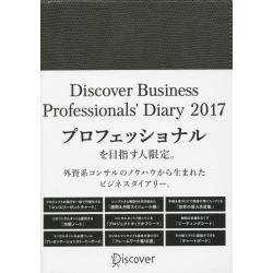 DiscoverBusinessP'17 [CHARCOAL]