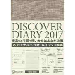 DISCOVER DIARY2017 [A5 Fabric〈BEIGE〉]
