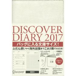 DISCOVER DIARY2017 [文庫 WHITE]