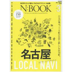 N:BOOK The Finest City Guide Book of Around NAGOYA Vol.3 [CARTOP MOOK]