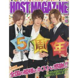 HOST MAGAZINE Vol.60(2016NOV) [サンワムック]