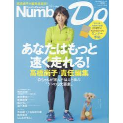 Number Do Sports Graphic vol.27(2016) [ナンバープラス]