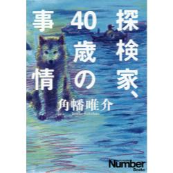 探検家、40歳の事情 [Sports Graphic Number Books]