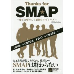 Thanks for SMAP 愛と友情そして感謝のメモリーズ いつも、いつまでも。そして、いつかまた- [DIA Collection]