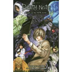 DEATH NOTE Light up the NEW world 映画ノベライズ [JUMP j BOOKS]