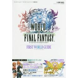 WORLD OF FINAL FANTASY FIRST WORLD GUIDE [Vジャンプブックス]