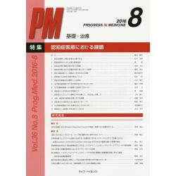 PROGRESS IN MEDICINE 基礎・治療 Vol.36No.8(2016-8)