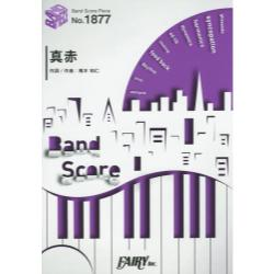 真赤 [BAND SCORE PIECE No.1877]