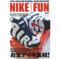 NIKE FUN Vol.2 [NEKO MOOK 2518]