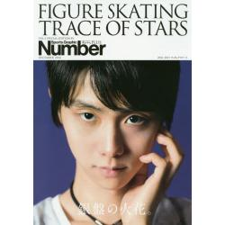 FIGURE SKATING TRACE OF STARS 2016-2017フィギュアスケート銀盤の火花。 [Sports Graphic Number PLUS]