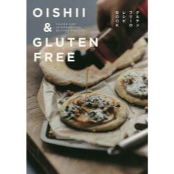 OISHII & GLUTEN FREE FUSION AND INTERNATIONAL RECIPES FOR LIFE グルテンフリーのレシピBOOK