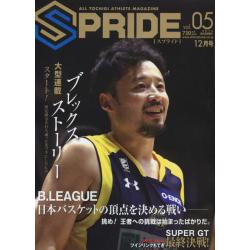 SPRIDE ALL TOCHIGI ATHLETE MAGAZINE vol.05(2016DECEMBER)