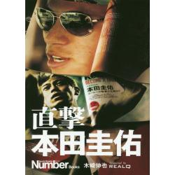 直撃本田圭佑 [Sports Graphic Number Books]