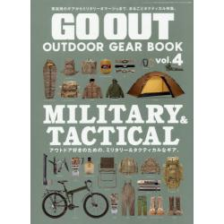 GO OUT OUTDOOR GEAR BOOK vol.4 [ニューズムック]
