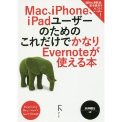 Mac、iPhone、iPadユーザーのためのこれだけでかなりEvernoteが使える本 Evernote Beginner's Guidebook