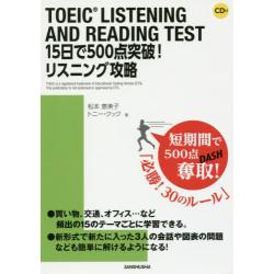 TOEIC LISTENING AND READING TEST 15日で500点突破!リスニング攻略