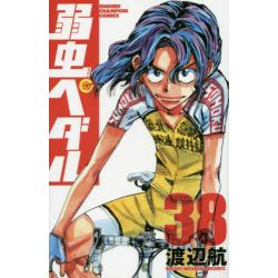 弱虫ペダル 38 [SHONEN CHAMPION COMICS]