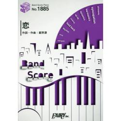 恋 [BAND SCORE PIECE No.1885]
