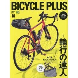 BICYCLE PLUS Vol.18 [エイムック 3557]
