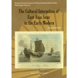 The Cultural Interaction of East Asia Seas in the Early Modern [Kansai University Institute of Oriental and Occidental Studies S