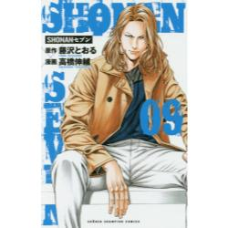 SHONANセブン 09 [SHONEN CHAMPION COMICS]