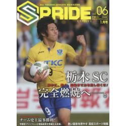 SPRIDE ALL TOCHIGI ATHLETE MAGAZINE vol.06(2017JANUARY)
