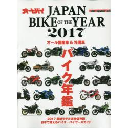 JAPAN BIKE OF THE YEAR 2017 [Motor Magazine Mook]