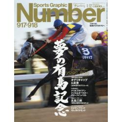 SportsGraphic Number2017年1月12日号 [月2回刊誌]