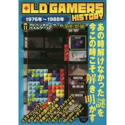 OLD GAMERS HISTORY Vol.11