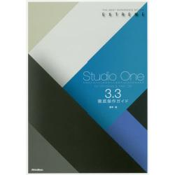 Studio One 3.3徹底操作ガイド for Windows & Mac OS [THE BEST REFERENCE BOOKS EXTREME]
