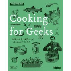 Cooking for Geeks 料理の科学と実践レシピ [Make:Japan Books]