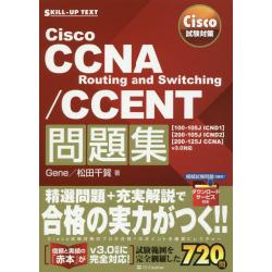 Cisco CCNA Routing and Switching/CCENT問題集 〈100-105J ICND1〉〈200-105J ICND2〉〈200-125J CCNA〉v3.0対応 [SKILL-UP TEXT Cisco試験対策]
