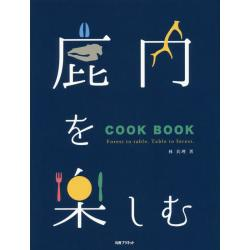 鹿肉を楽しむCOOK BOOK Forest to table.Table to forest.