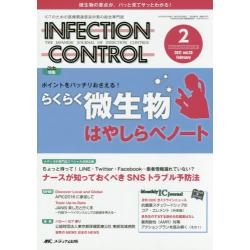 INFECTION CONTROL ICTのための医療関連感染対策の総合専門誌 第26巻2号(2017-2)
