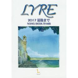 LYRE 2017最後まで SONG BOOK