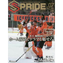 SPRIDE ALL TOCHIGI ATHLETE MAGAZINE vol.07(2017FEBRUARY)