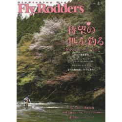 Fly Rodders Fly Fishing Magazine 2017春号