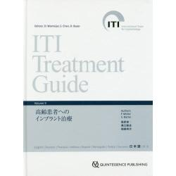 ITI Treatment Guide Japanese Volume9