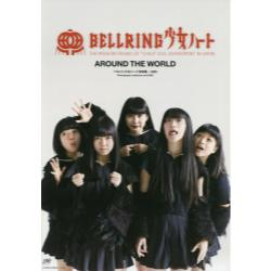AROUND THE WORLD ベルリン少女ハート写真集+DVD Photograph collection and DVD [LOFT BOOKS HUMBLE BIBLE vol.6]