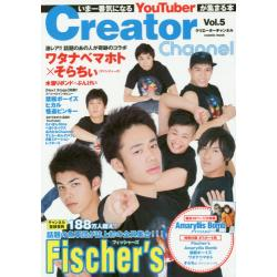 Creator Channel 人気YouTuberが集まる本 Vol.5 [cosmic mook]